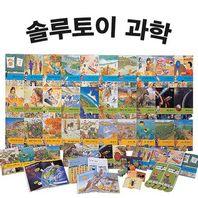 [행사상품][4만원상당사은품증정] 솔루토이과학 본책30권, 오디오CD10장