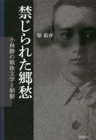 禁じられた鄕愁 小林勝の戰後文學と朝鮮