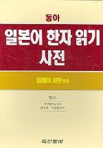 동아 일본어 한자읽기 사전(외래어사전 겸용)(2009)