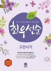 고등 문학 최우선순 고전시가(2017)(하이라이트)