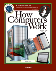 How Computers Work(개정판 10판)