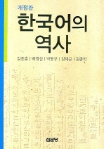 한국어의 역사 #