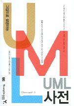 그림으로 설명하는 UML 사전