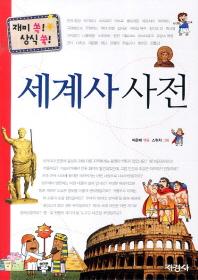 세계사 사전(재미 쏙 상식 쑥)