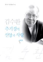 김수환 추기경의 신앙과 사랑. 2