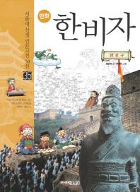 한비자(만화)(서울대 선정 인문고전 50선 35)