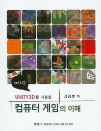 컴퓨터 게임의 이해(UNITY3D를 이용한)