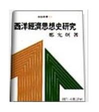 서양경제사상사연구(창비신서 30)