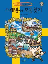 스웨덴에서 보물찾기(세계 탐험 만화 역사상식 30)