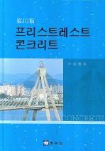 프리스트레스트 콘크리트(10판)(반양장)