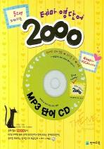 테마 영단어 2000(MP3CD1장포함)