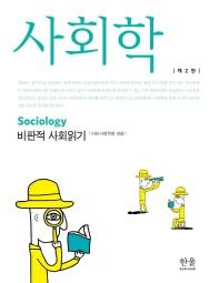 사회학 (무료배송)2020년 최신발행본