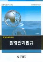 환경관계법규 (환경관리지도사)(환경관리지도사 총서)
