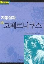 자동설과 코페르니쿠스(옥스퍼드 위대한 과학자 시리즈)