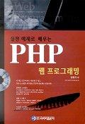 PHP 웹프로그래밍(실전예제로배우는)
