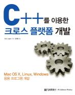 C++를 이용한 크로스 플랫폼 개발
