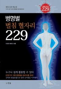 병명별 벌침 혈자리 229