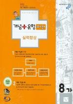 수학 중8-가(2007)