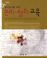 논리 창의 교육(유아교사를 위한)(개정판)(양장본 HardCover)