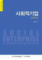사회적기업: 국제비교