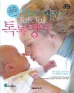 엄마랑 아기랑 톡톡 영어(2판)(MP3CD1장포함)(품격있는 엄마 4)