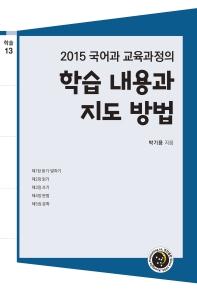 2015 국어과 교육과정의 학습 내용과 지도 방법(학술 13)