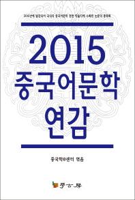 중국어문학 연감(2015)