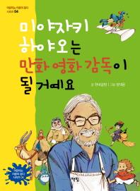 미야자키 하야오는 만화 영화 감독이 될 거예요(어린이는 어른이 된다 시리즈 4)