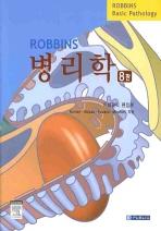 병리학(ROBBINS)(8판)