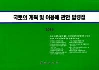 국토의 계획 및 이용에 관한 법령집(2019)