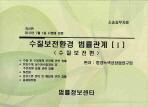 수질보전환경 법률관계. 1: 수질보전편(최신판)(2010년 7월 1일 시행에 따른)