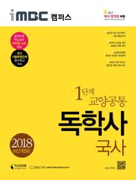 국사(독학사 교양공통 1단계)(2018)(iMBC 캠퍼스)(개정판)