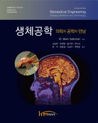생체공학(2판)