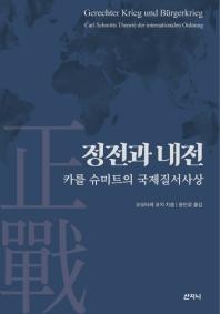 정전과 내전: 카를 슈미트의 국제질서사상(양장본 HardCover)