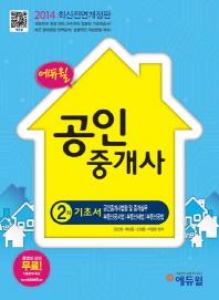 공인중개사 2차 기초서(2014)(에듀윌)(전면개정판)