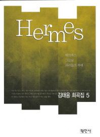 헤르메스(Hermes)(공연예술신서 69)