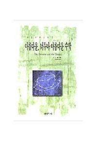 아름다운 너무나 아름다운 수학(경문수학산책11)