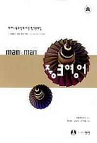 영어 중3(맨투맨(MAN TO MAN))
