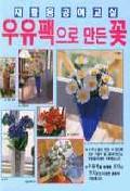 우유팩으로 만든 꽃