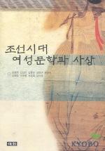 조선시대 여성문학과 사상