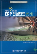 ERP컨설턴트: 인사