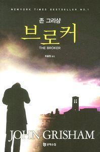 브로커 2005년6월 초판