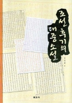 조선 후기의 대중소설