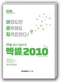 ITQ엑셀 2010(일반형)(2021)(이공자)
