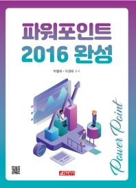 파워포인트 2016 완성