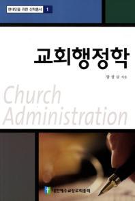 교회행정학