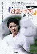 진달래꽃 필때까지 1 -2(전2권)