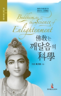 불교는 깨달음의 과학(개정증보판)