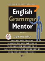 ENGLISH GRAMMAR MENTOR