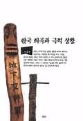 한국 희곡과 극적 상황